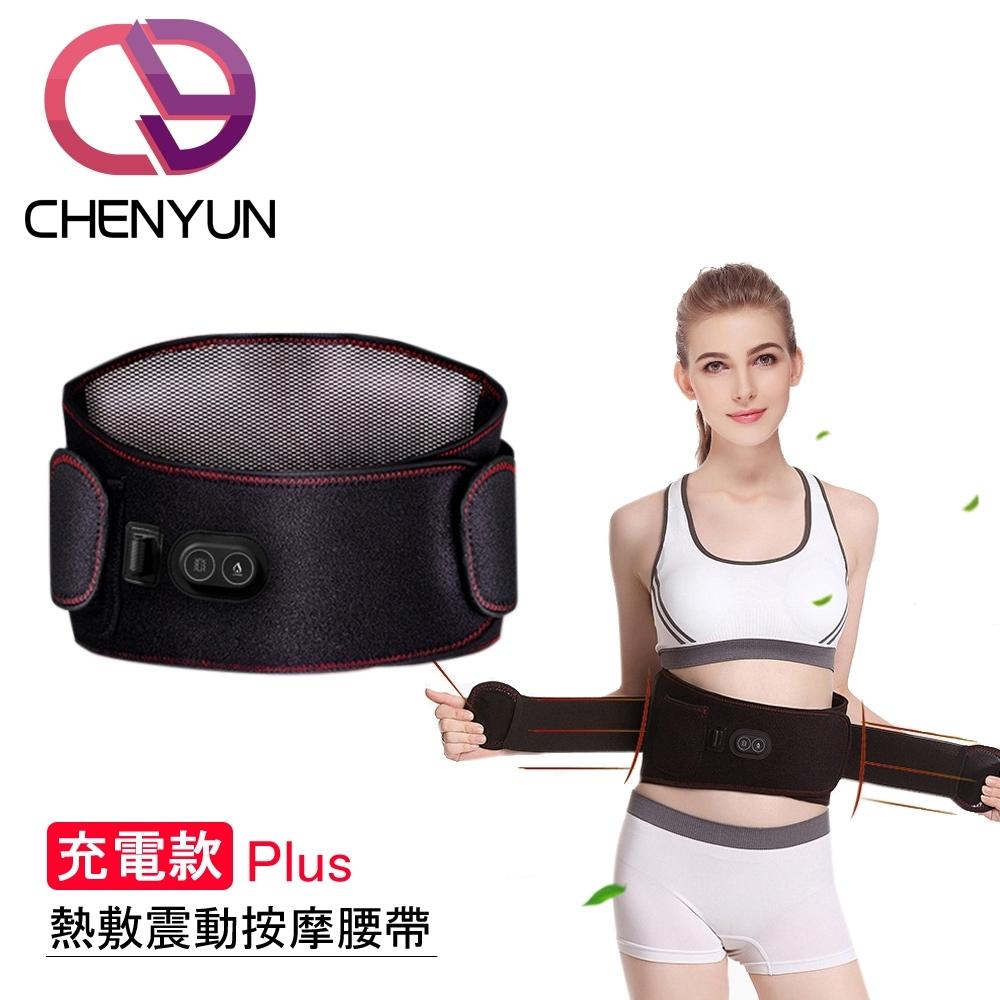 【CY 呈云】熱敷震動按摩 彈力鬆緊護腰帶(充電式款)