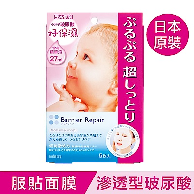 Barrier Repair BR滲透型玻尿酸面膜5枚入