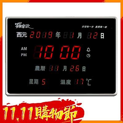 [時時樂限定]羅蜜歐LED數位萬年曆電子鐘 NEW-789 (橫式)