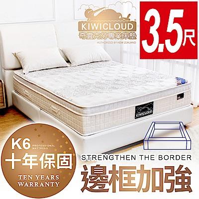 KiwiCloud專業床墊-K6 艾希伯頓 獨立筒彈簧床墊-3.5尺加大單人