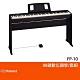 Roland FP-10/88鍵數位鋼琴/黑色套組 product thumbnail 1