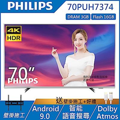 PHILIPS飛利浦 70吋 4K UHD 安卓聯網液晶顯示器+視訊盒 70PUH7374