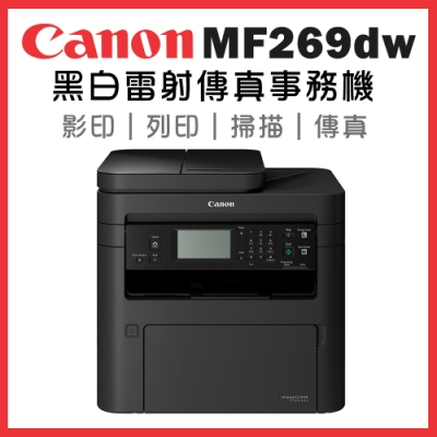 Canon imageCLASS MF269dw 黑白雷射傳真事務機