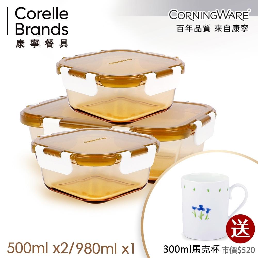 美國康寧CORNINGWARE透明保鮮盒3件組贈300ml馬克杯