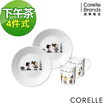 【美國康寧_雅虎獨家下殺】CORELLE SNOOPY 午茶4件式餐具組(D18)