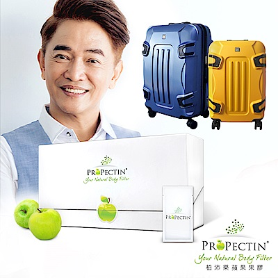 ProPectin柏沛樂蘋果果膠30入 +憲哥行李箱20+24吋