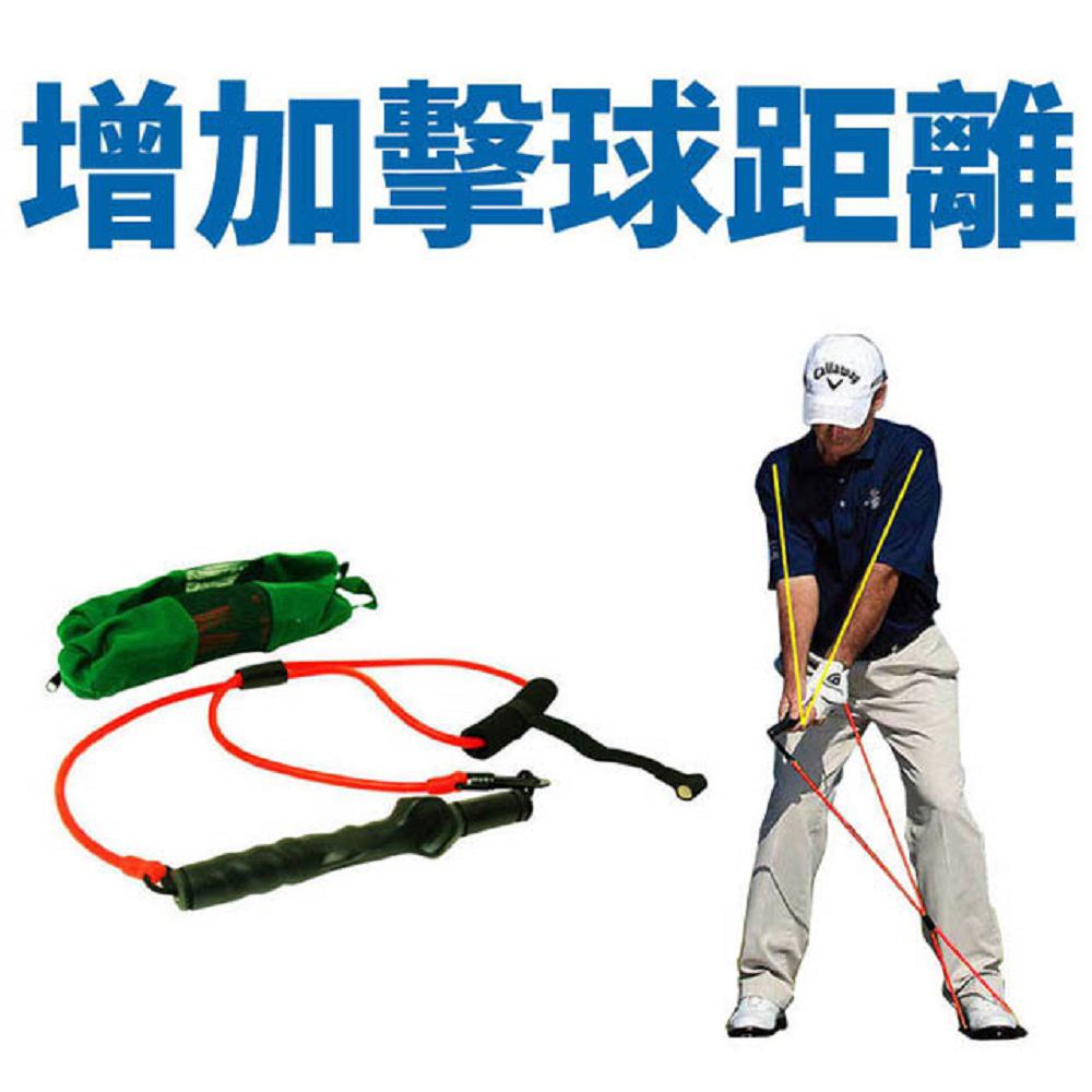 【LOTUS】高爾夫 揮桿拉力器 增加距離訓練