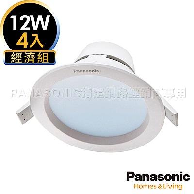 Panasonic國際牌 4入經濟組 12W LED 崁燈-自然光 12.5cm