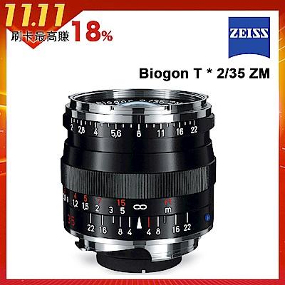 蔡司 Zeiss Biogon T * 2/35 ZM 小型廣角鏡頭(公司貨)