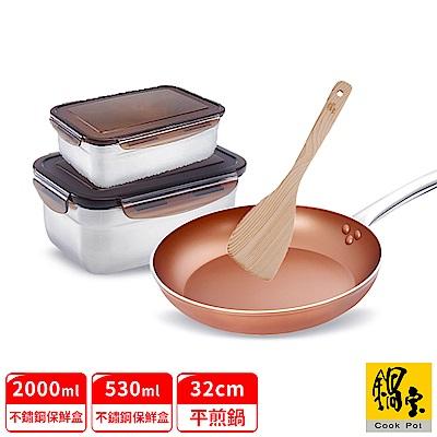 [鍋寶]金銅不沾平煎鍋含鏟贈不鏽鋼保鮮盒二件組 32CM