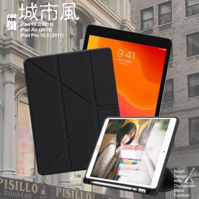CITY 城市風 for iPad 10.2(2019) /Air(2019)/ Pro 10.5(2017) 共用經典磁吸可三折Y折立架皮套-魅力黑