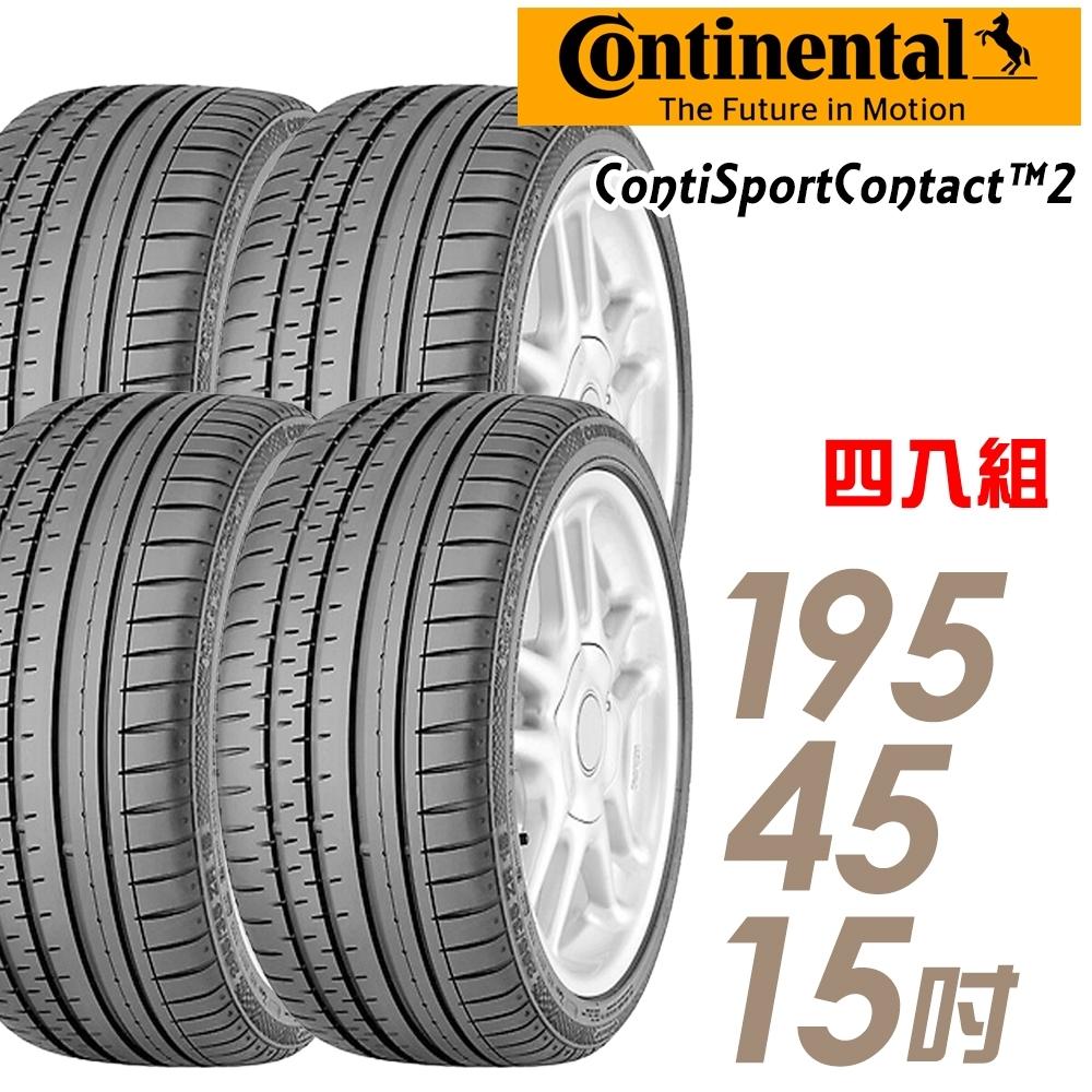 【馬牌】ContiSportContact 2 CSC2 濕地操控輪胎_四入組_195/45/15