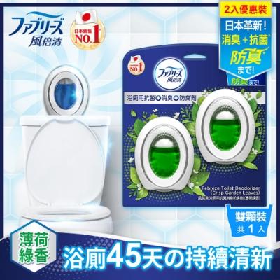 日本風倍清 浴廁用抗菌消臭防臭劑(薄荷綠香 )_6ml 2入裝