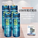 LAPO  可充式AA 3號電池WT-AA01 (Micro USB 充電  充電電池)(4入/2組)-快 product thumbnail 1