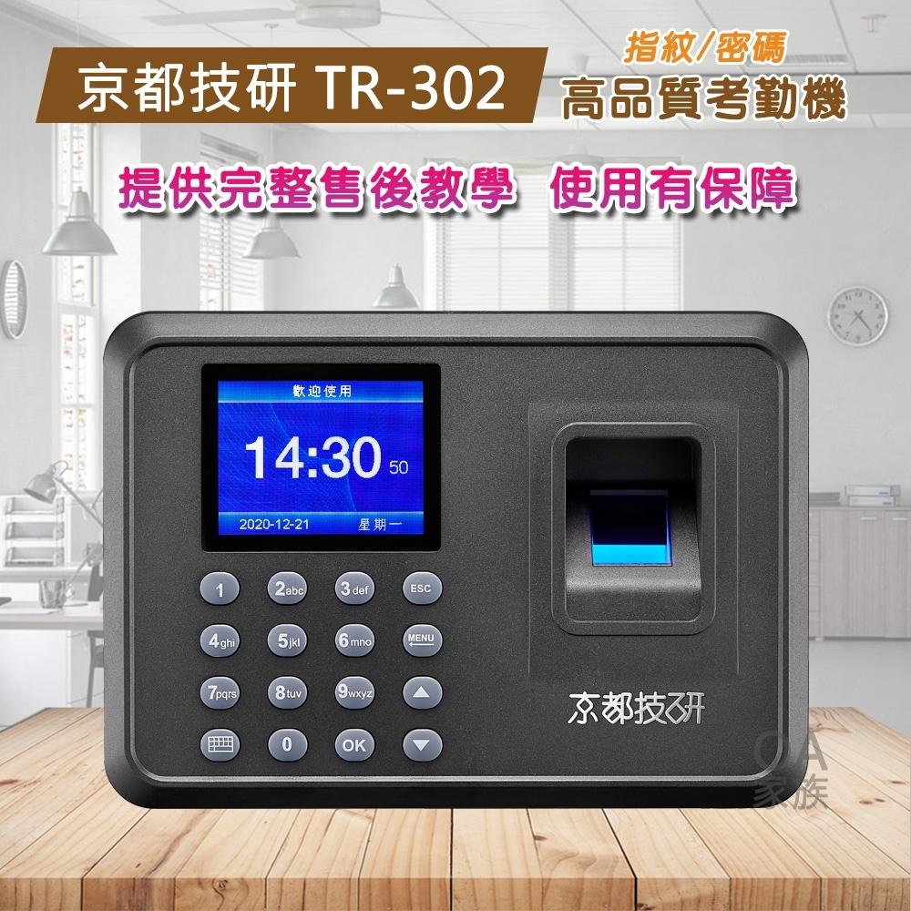 京都技研 TR-302簡易型高品質指紋打卡鐘/考勤機