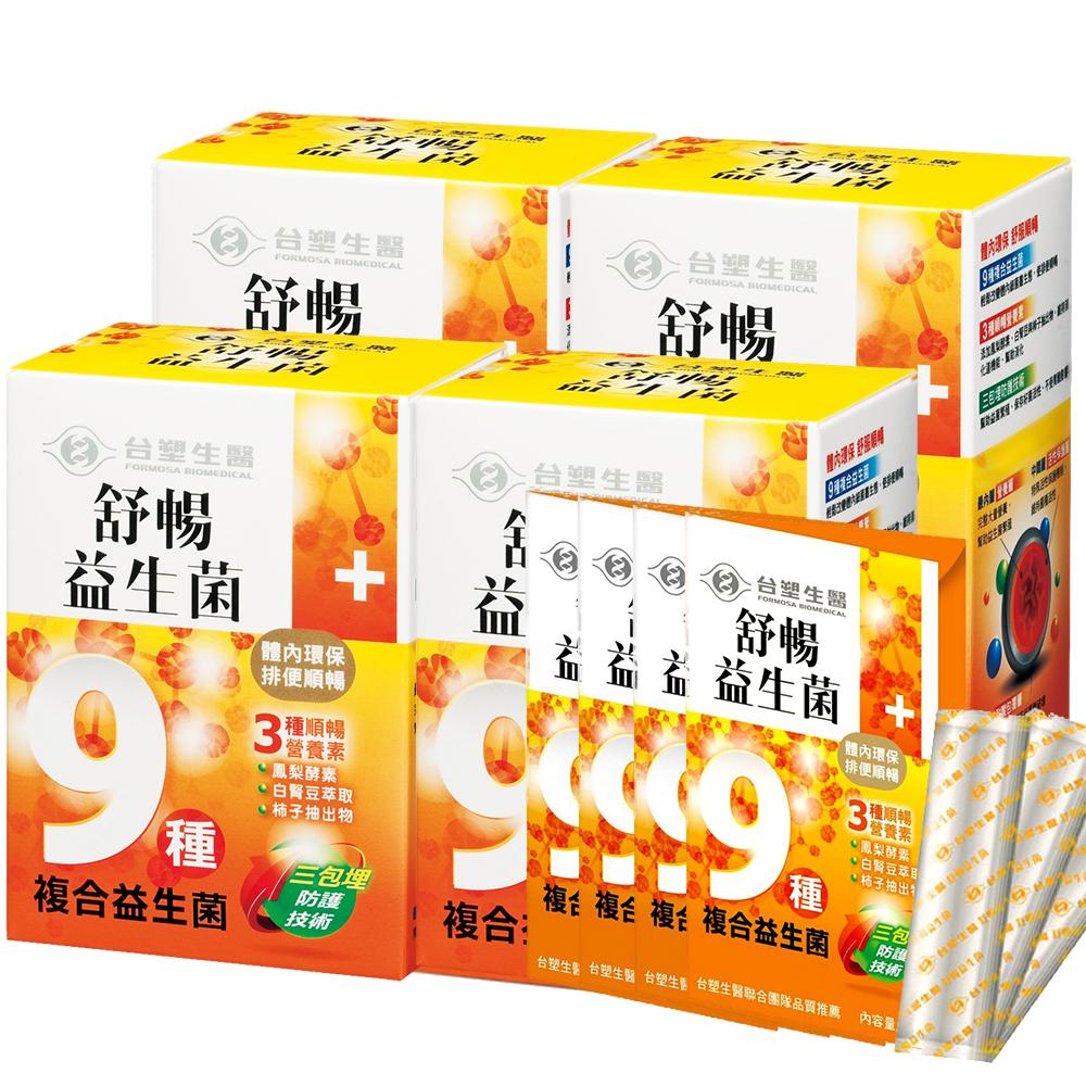 [限量100組]台塑生醫 舒暢益生菌(30包入/盒) 4盒/組(加贈12包)