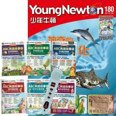 少年牛頓(1年12期)贈 ABC英語故事袋(全6書)+ LivePen智慧點讀筆(16G)