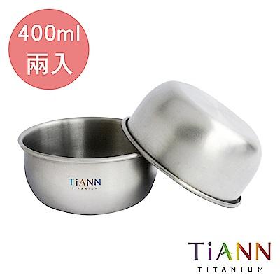 TiANN 鈦安純鈦餐具 純鈦單層鈦碗400ml 兩入組 (快)