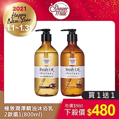 1月新年限定 Shower Mate微風如沐 極致潤澤精油沐浴乳800ml(兩款任選)-買一送一