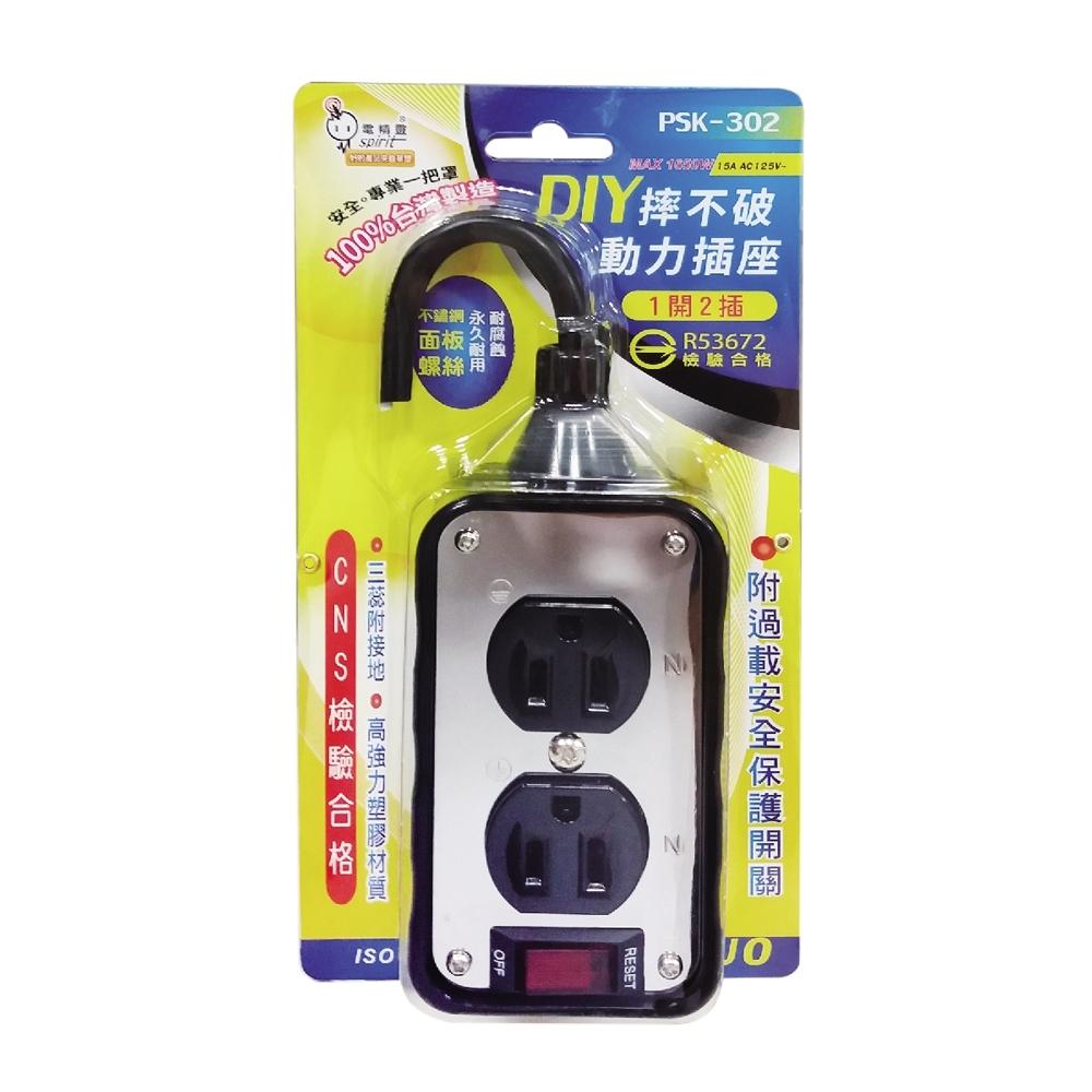 (2入組)100%台灣製~DIY摔不破 動力插座 一開二插 過載保護 PSK-302 台灣製造