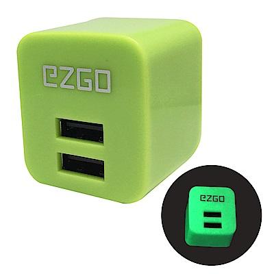 EZGO夜光款雙USB可折疊2.4A BSMI認証急速充電器/三色可選
