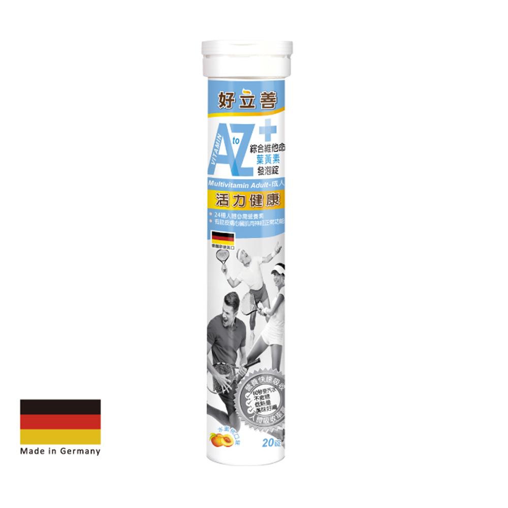德國 好立善 成人綜合維他命葉黃素發泡錠 (20錠/條)