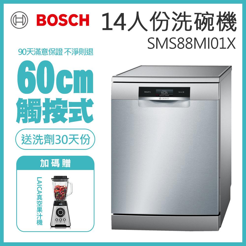 BOSCH 博世 14人份 獨立式洗碗機 含基本安裝(SMS88MI01X)