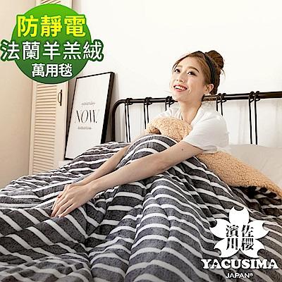 濱川佐櫻 文青風羊羔絨法蘭絨萬用毯5尺-爵士樂章