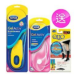 Scholl 爽健-Gel Activ健康鞋墊2雙(送QTTO纖腿襪)