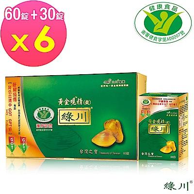 【綠川】黃金蜆精錠 健字號 護肝認證 加強調理型 540錠