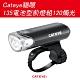 Cateye貓眼135電池型前燈120燭光(黑)HL-EL135N product thumbnail 1