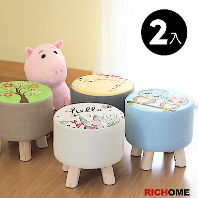 【RICHOME】胖胖小圓凳(2入)