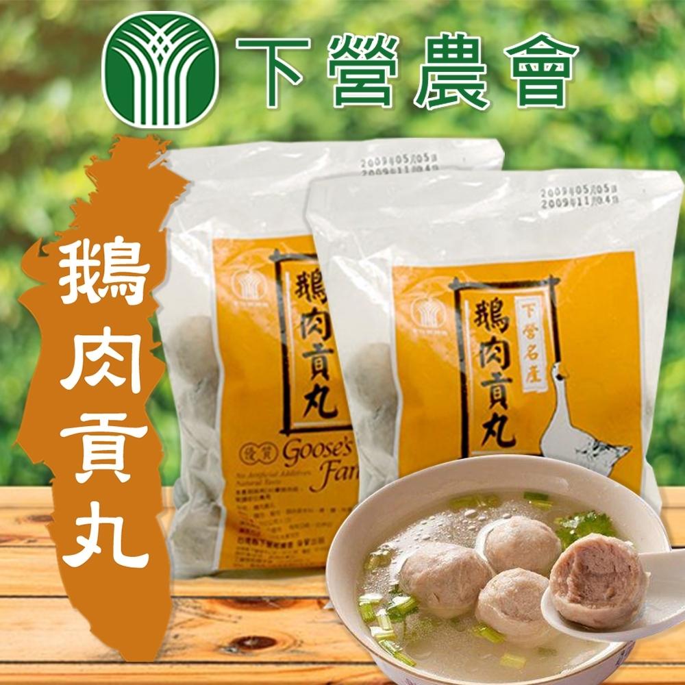 【下營農會】鵝肉貢丸 ( 600g / 包 x2包)