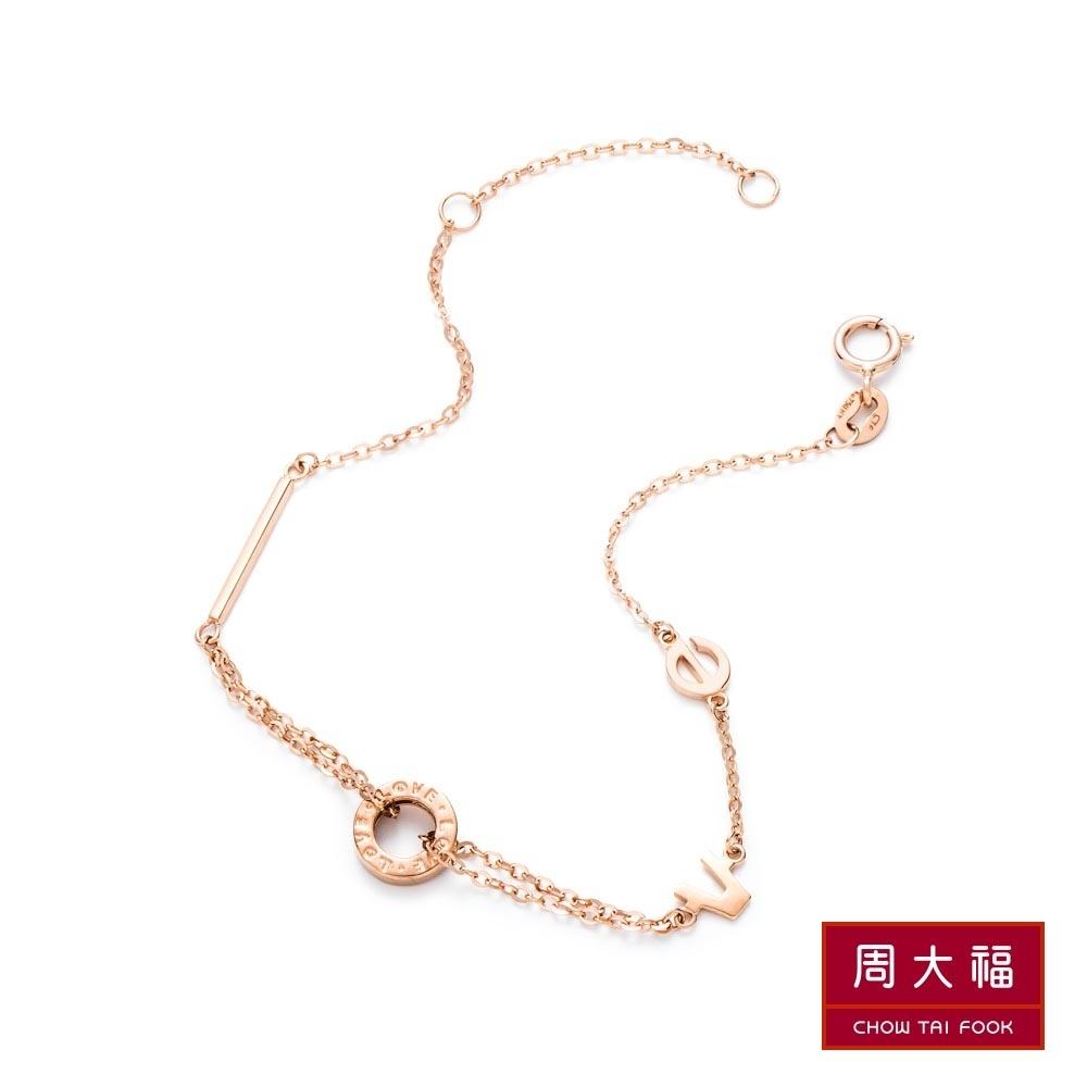 周大福 情定LOVE18K玫瑰金手鍊(7.5吋)