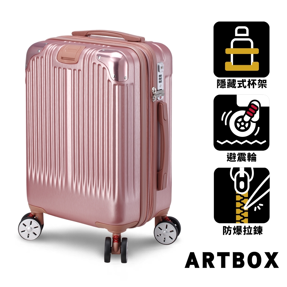 【ARTBOX】交織藍調 18吋避震輪附杯架可加大登機箱(玫瑰金)