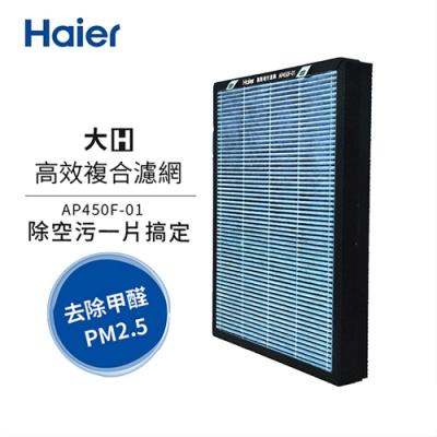 Haier海爾 大H清淨機高效複合濾網 AP450F-01 適用:AP450