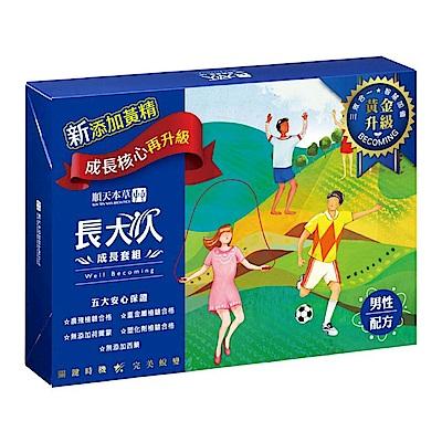 【順天本草】長大人成長禮盒套組-男方 (新添加黃精 成長核心在升級)