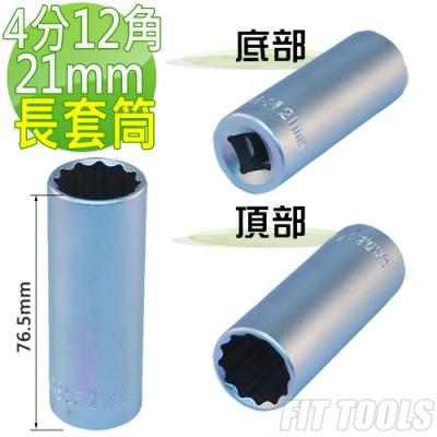 良匠工具 台灣製造 4分(1/2 ) 內12角 21mm全霧/霧面 手動 長套筒.