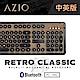 AZIO RETRO ELWOOD BT 藍芽核桃木打字機鍵盤(PC/MAC)中英鍵帽 product thumbnail 1