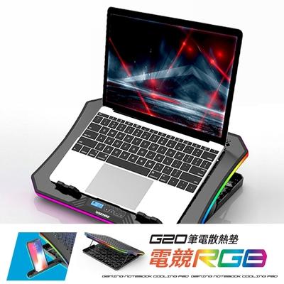 Esense G20 RGB 電競筆電散熱墊(22-WRG020BK)