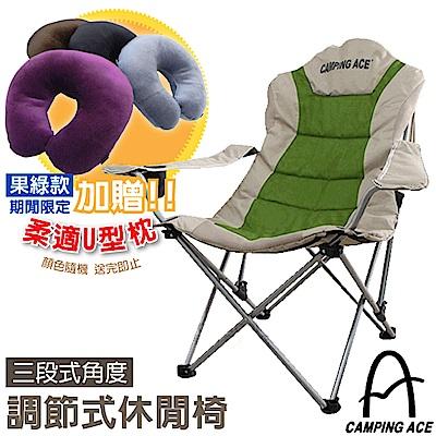 Camping Ace 加贈舒壓U型枕 加厚加粗三段可調式豪華高背休閒椅_果綠