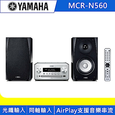 YAMAHA山葉 HiFi 組合音響(MCR-N560)