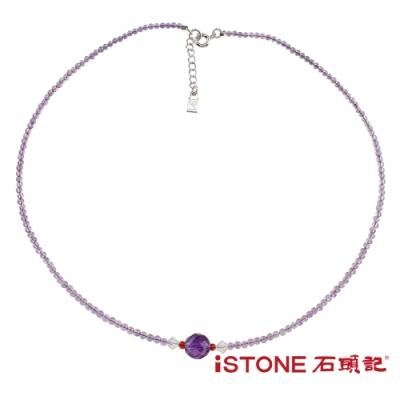 石頭記 紫水晶項鍊-微甜夏戀