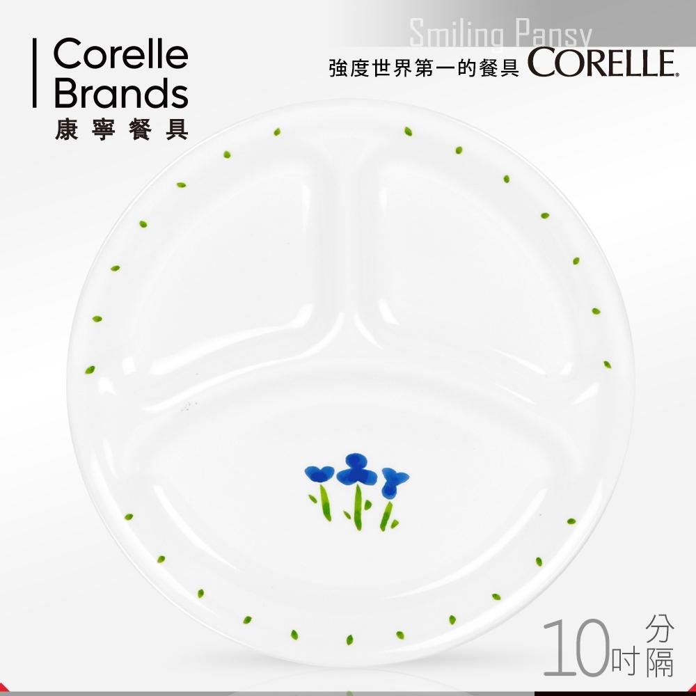 美國康寧 CORELLE 微笑三色堇10吋分隔盤