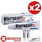(2入超值組) Biorepair Plus 貝利達 抗敏加強型牙膏100mlx2 贈旅行組3入x1