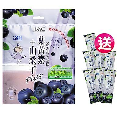 HAC 晶亮莓果補給奶昔增量組(150公克/袋+15克X7包)