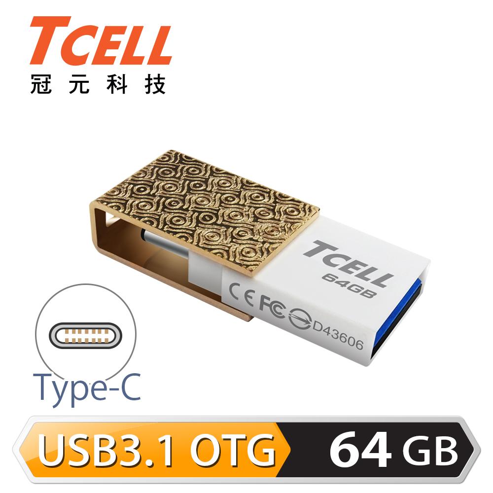 TCELL 冠元-Type-C USB3.1 64GB 雙介面OTG隨身碟 (香檳金)