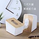 E.City_北歐風立式木蓋質感紙巾盒(短款)