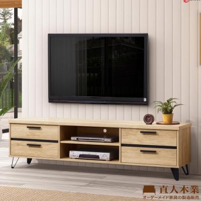 直人木業-NORTH北美楓木210公分功能電視櫃