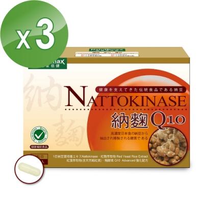 NatureMax家倍健 納麴Q10膠囊(30粒/盒x3盒)
